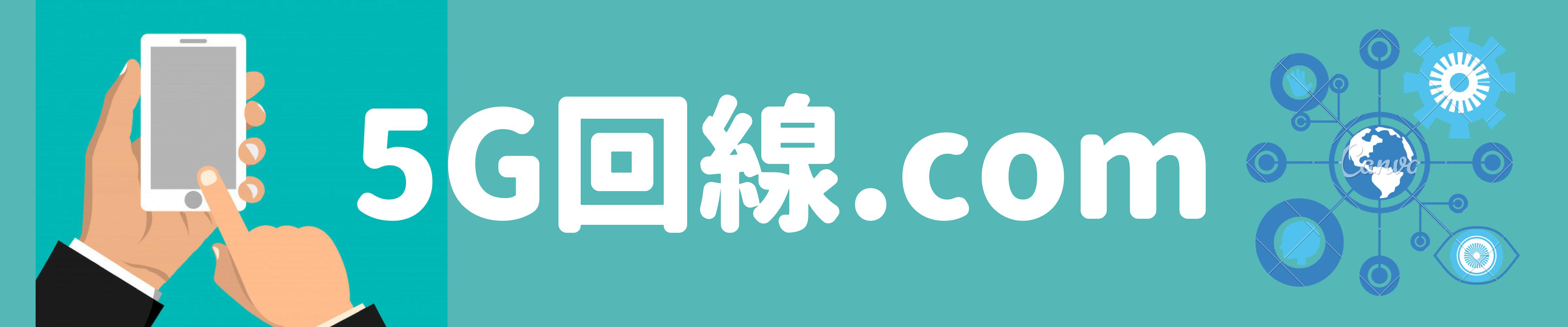 5G回線.com